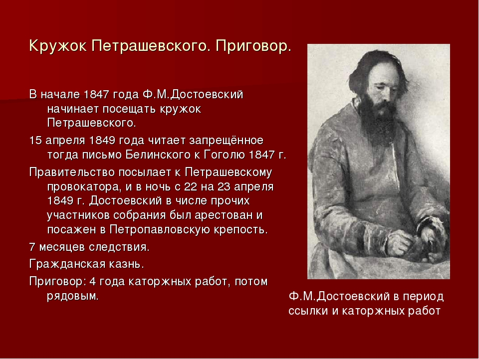 Кружок Петрашевского. Приговор. В начале 1847 года Ф.М.Достоевский начинает п...