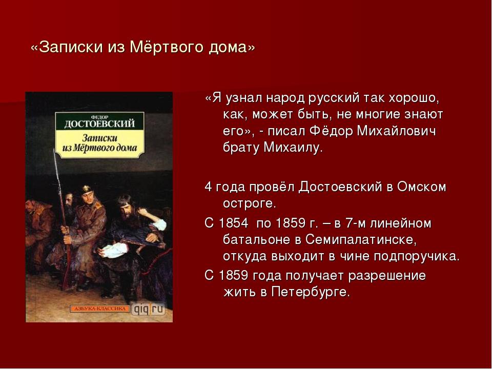 «Записки из Мёртвого дома» «Я узнал народ русский так хорошо, как, может быть...