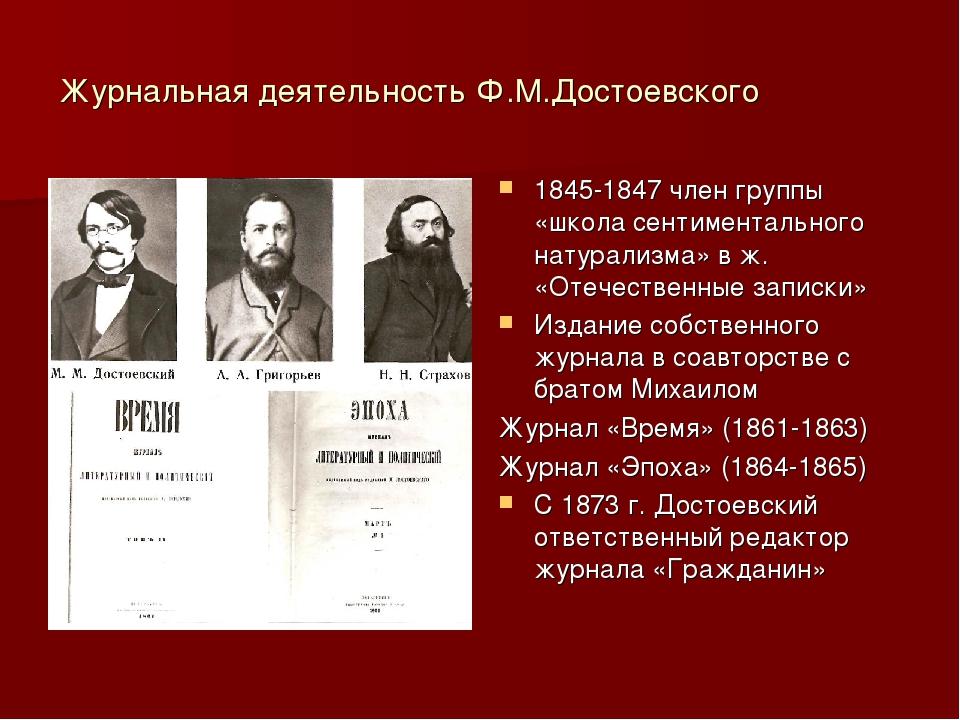 Журнальная деятельность Ф.М.Достоевского 1845-1847 член группы «школа сентиме...