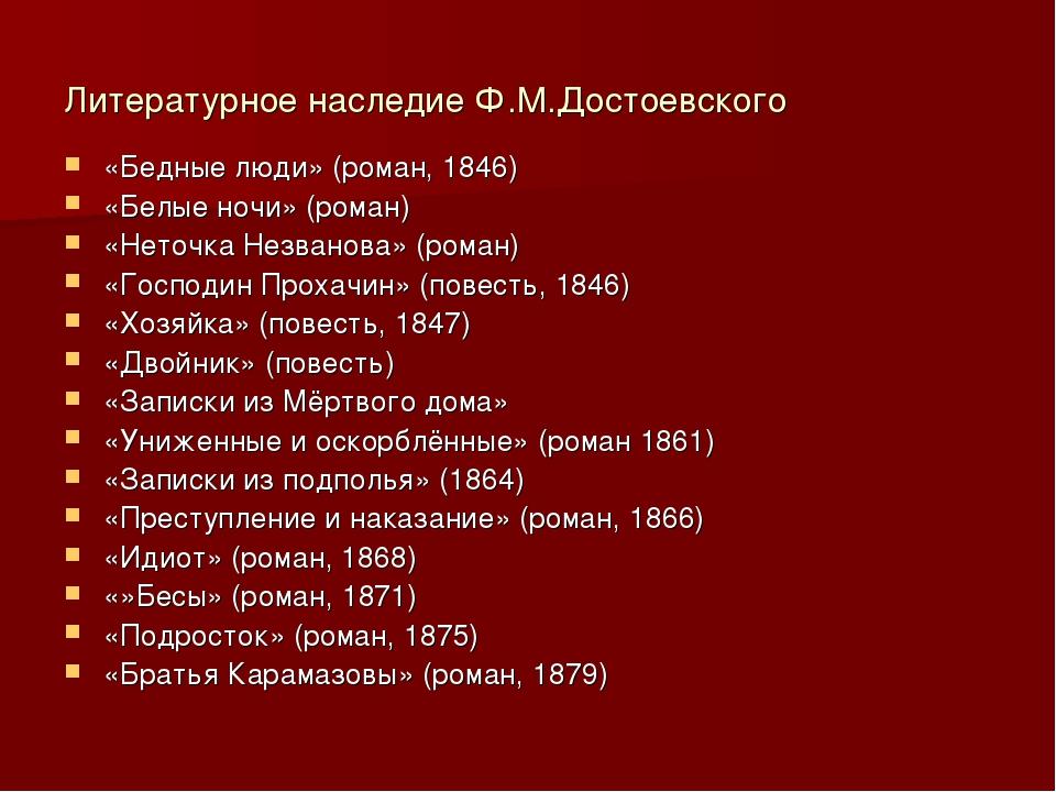 Литературное наследие Ф.М.Достоевского «Бедные люди» (роман, 1846) «Белые ноч...