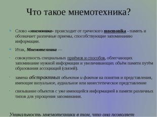 Что такое мнемотехника? Слово «мнемоника» происходит от греческого mnemonika