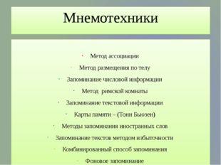 Мнемотехники Метод ассоциации Метод размещения по телу Запоминание числовой и