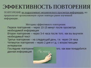 ЭФФЕКТИВНОСТЬ ПОВТОРЕНИЯ ПОВТОРЕНИЕ не подразумевает механического просмотра