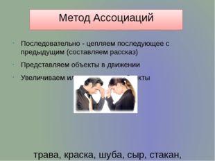 Метод Ассоциаций Последовательно - цепляем последующее с предыдущим (составля