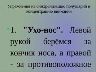 """Упражнения на синхронизацию полушарий и концентрацию внимания 1. """"Ухо-нос"""". Л"""