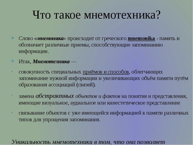 Что такое мнемотехника? Слово «мнемоника» происходит от греческого mnemonika...