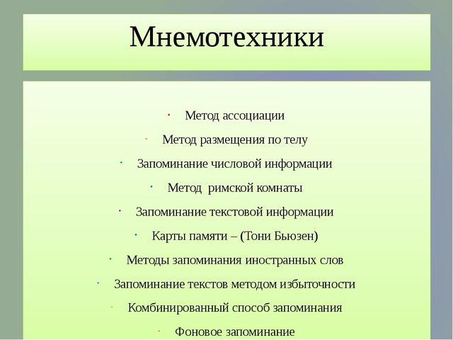 Мнемотехники Метод ассоциации Метод размещения по телу Запоминание числовой и...