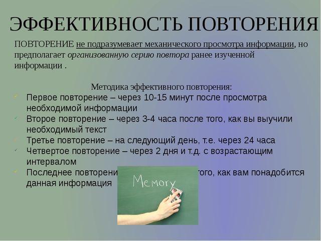 ЭФФЕКТИВНОСТЬ ПОВТОРЕНИЯ ПОВТОРЕНИЕ не подразумевает механического просмотра...