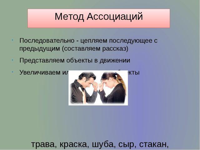 Метод Ассоциаций Последовательно - цепляем последующее с предыдущим (составля...