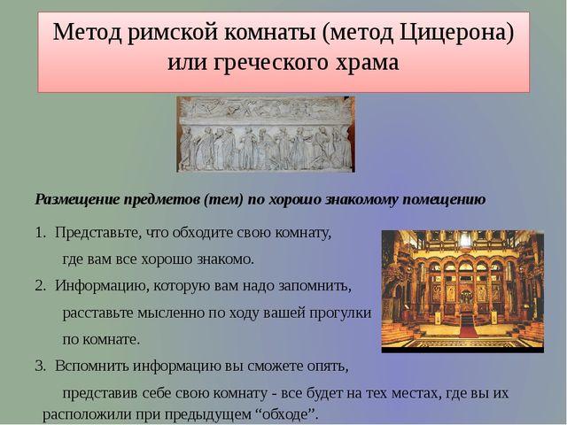 Метод римской комнаты (метод Цицерона) или греческого храма Размещение предме...