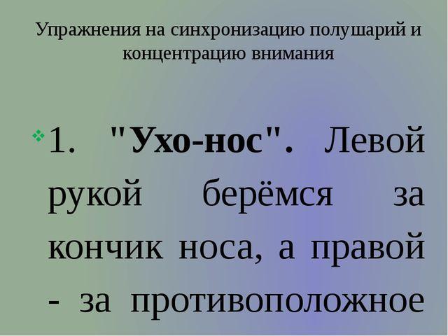 """Упражнения на синхронизацию полушарий и концентрацию внимания 1. """"Ухо-нос"""". Л..."""