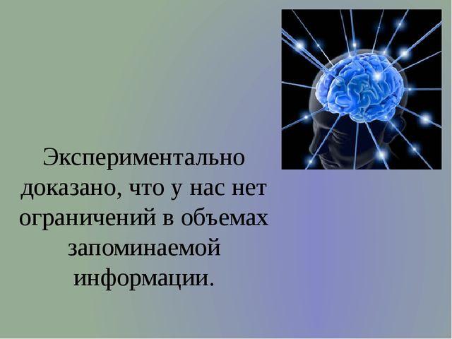 Экспериментально доказано, что у нас нет ограничений в объемах запоминаемой и...