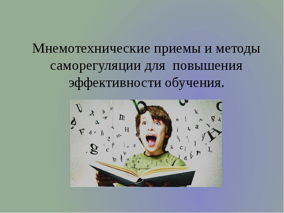 Мнемотехнические приемы и методы саморегуляции для повышения эффективности об...