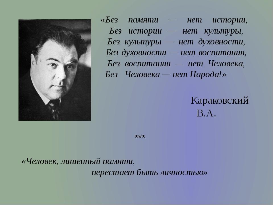 Караковский В.А. «Без памяти — нет истории, Без истории — нет культуры, Бе...