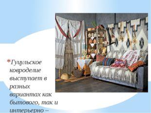 Гуцульское ковроделие выступает в разных вариантах как бытового, так и интерь