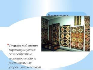 Гуцульский килим характеризуется разнообразием геометрических и растительных