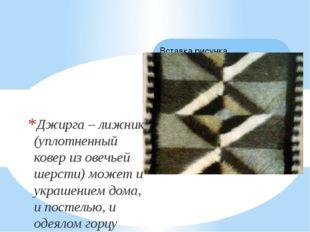 Джирга – лижник (уплотненный ковер из овечьей шерсти) может и украшением дома
