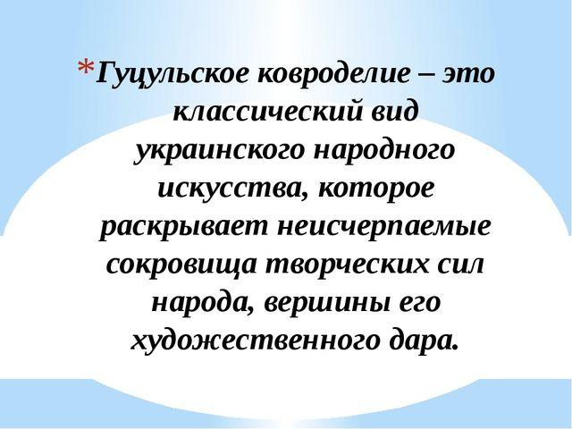 Гуцульское ковроделие – это классический вид украинского народного искусства,...