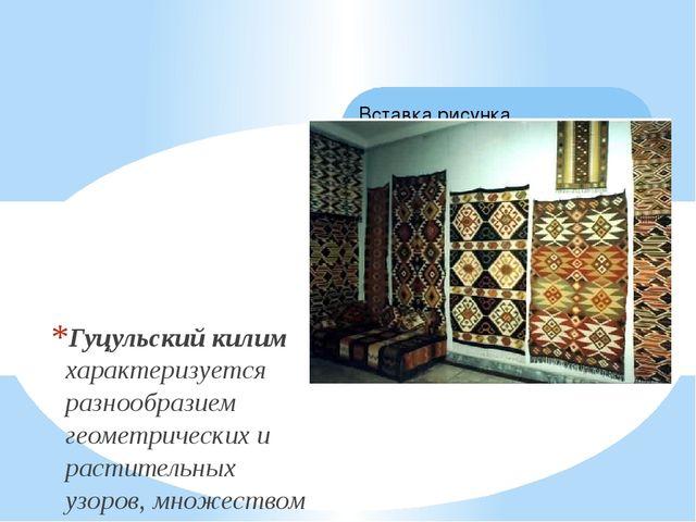 Гуцульский килим характеризуется разнообразием геометрических и растительных...