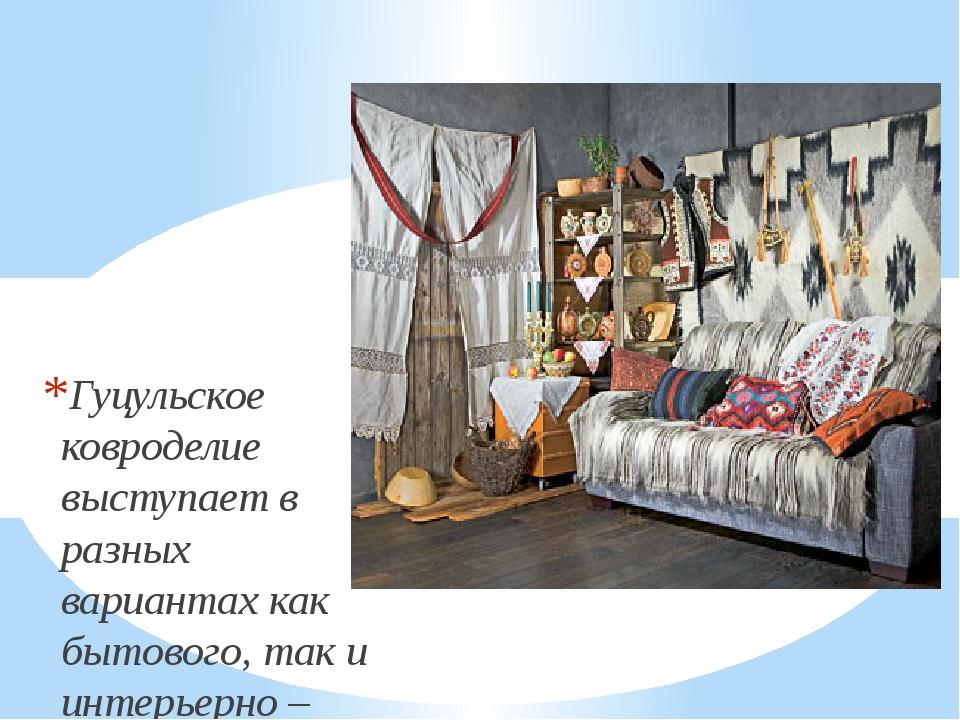 Гуцульское ковроделие выступает в разных вариантах как бытового, так и интерь...