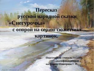 Пересказ русской народной сказки «Снегурочка» с опорой на серию сюжетных кар