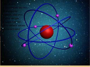 Мы знаем, с атомом не шутят, В коварстве равных ему нет. Такие вихри в мире к