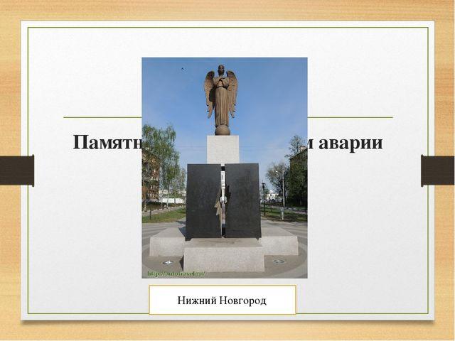 Памятники ликвидаторам аварии Нижний Новгород