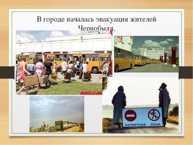 В городе началась эвакуация жителей Чернобыля.