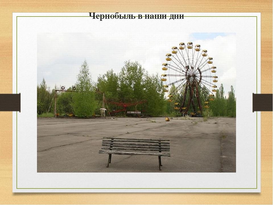 Чернобыль в наши дни