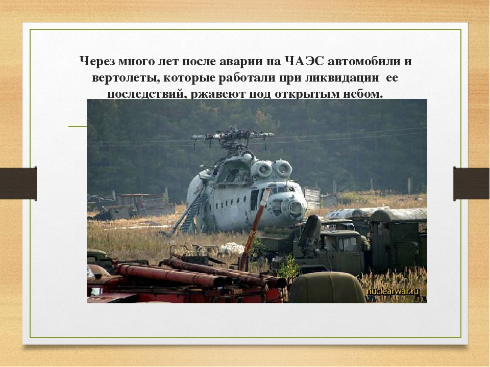 Через много лет после аварии на ЧАЭС автомобили и вертолеты, которые работали...
