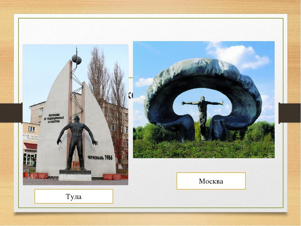Памятники жертвам катастрофы Тула Москва
