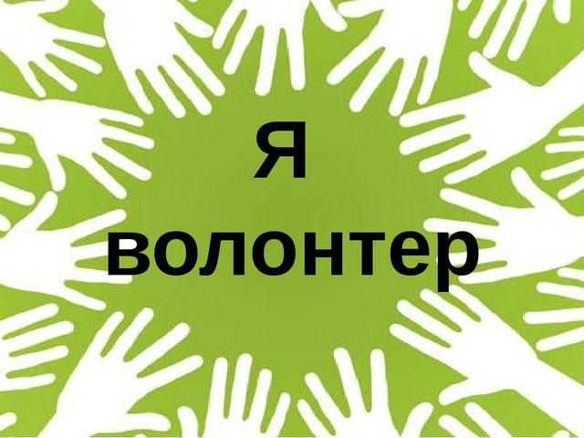 Я волонтер