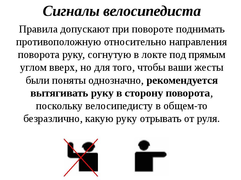 Сигналы велосипедиста Правила допускают при повороте поднимать противоположну...