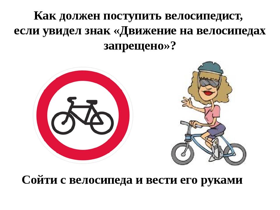 Как должен поступить велосипедист, если увидел знак «Движение на велосипедах...