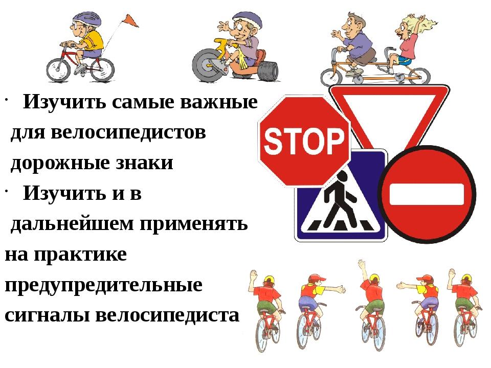 Изучить самые важные для велосипедистов дорожные знаки Изучить и в дальнейшем...