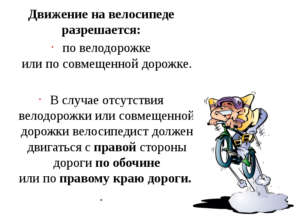 Движение на велосипеде разрешается: повелодорожке илипосовмещенной дорожке...