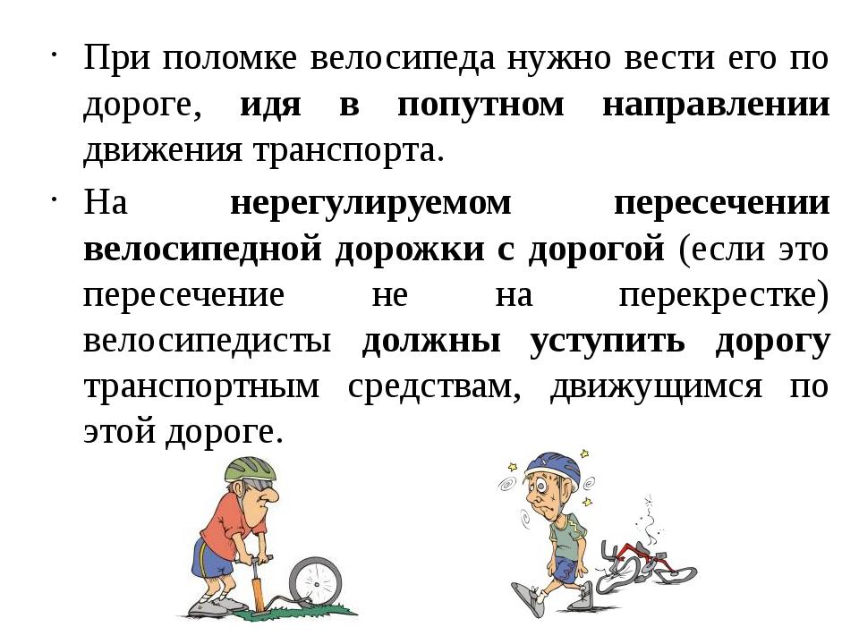 При поломке велосипеда нужно вести его по дороге, идя в попутном направлении...
