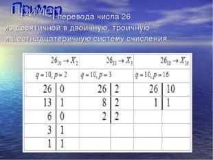 перевода числа 26 из десятичной в двоичную, троичную и шестнадцатеричную сис