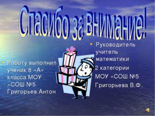 Руководитель учитель математики 2 категории МОУ «СОШ №5 Григорьева В.Ф. Работ