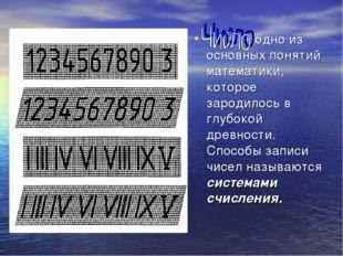 – одно из основных понятий математики, которое зародилось в глубокой древнос