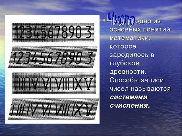 – одно из основных понятий математики, которое зародилось в глубокой древнос...