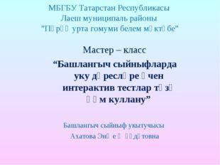 """МБГБУ Татарстан Республикасы Лаеш муниципаль районы """"Пәрәү урта гомуми белем"""