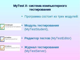 MyTest X- система компьютерного тестирования Программа состоит из трех модуле