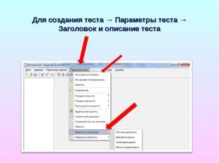 Для создания теста → Параметры теста → Заголовок и описание теста