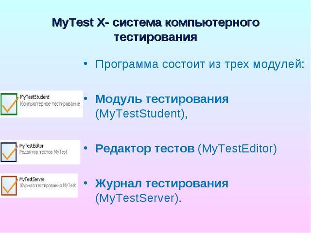 MyTest X- система компьютерного тестирования Программа состоит из трех модуле...
