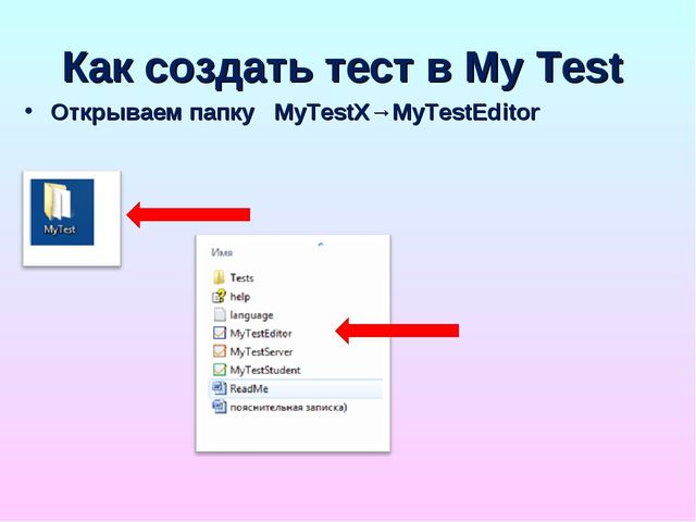 Как создать тест в My Test Открываем папку MyTestX→MyTestEditor