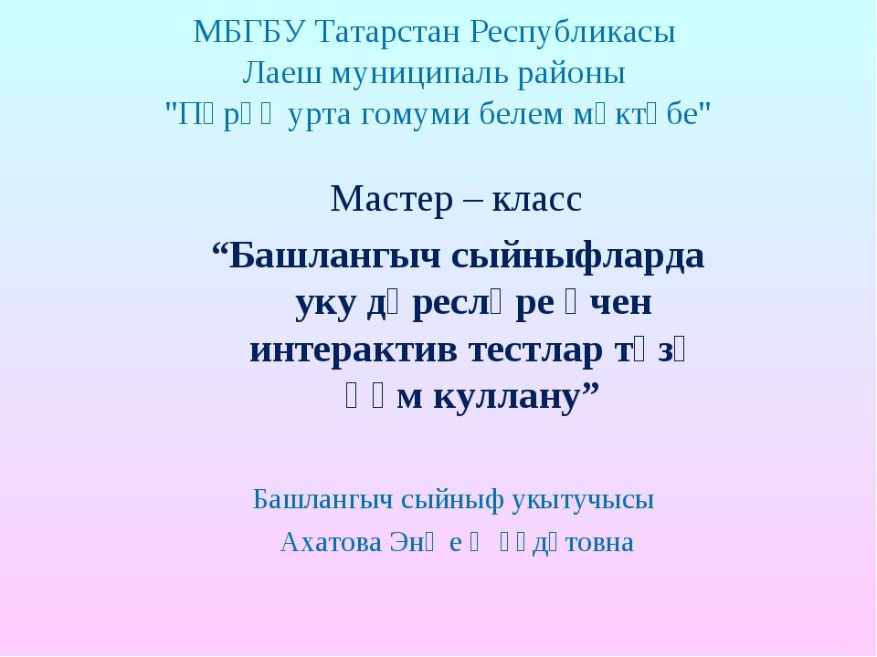 """МБГБУ Татарстан Республикасы Лаеш муниципаль районы """"Пәрәү урта гомуми белем..."""