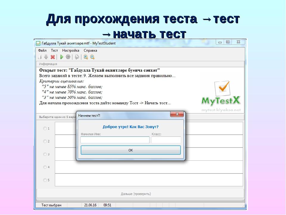 Для прохождения теста →тест →начать тест