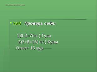 6 б Эти забавные животные №8 Проверь себя: 1)9-2=7(пт.)-Гуси 2)7+8=15( пт.)-К