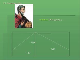 5 б Знаменитые имена 3 дм 8 дм Пифагор (VI в. до н.э. )